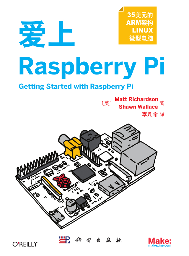 《爱上Raspberry Pi》封面