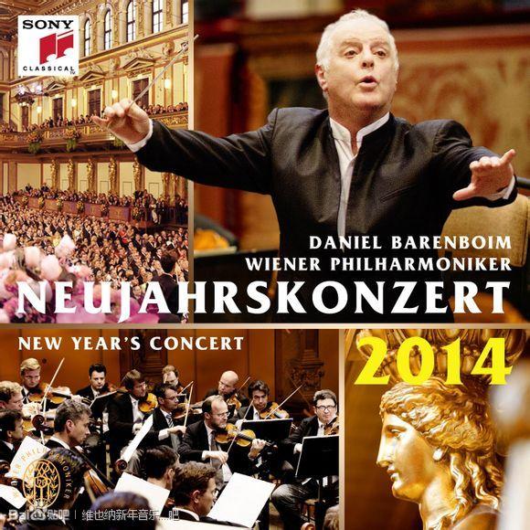 2014维也纳新年音乐会CD封面