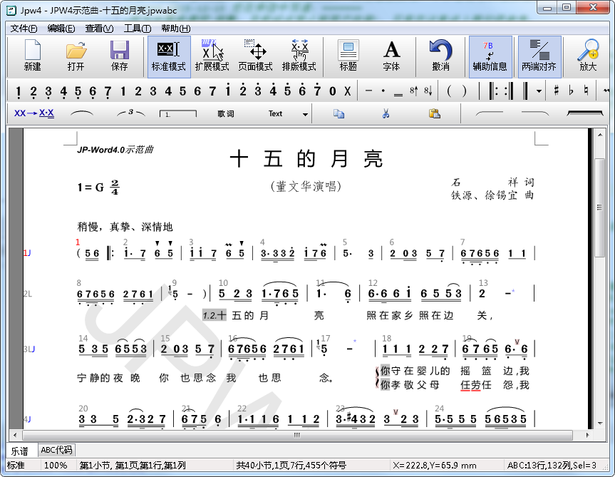 JP-Word 4.0界面预览