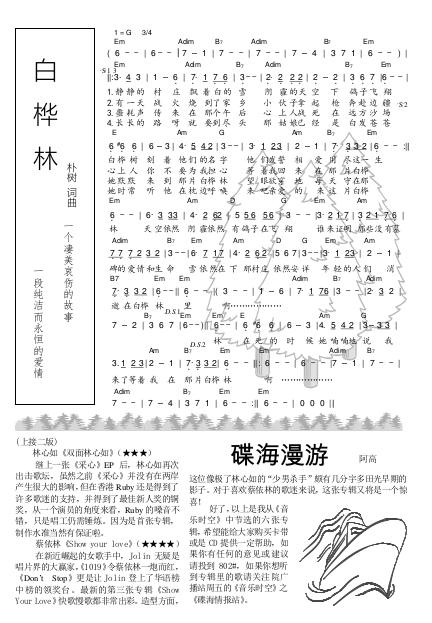 《白桦林》小报第三版。